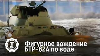 Фигурное вождение БТР 82А по воде