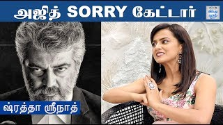 when-she-will-pair-as-ajith-s-opposite-shradha-srinath-s-response-nerkonda-paarvai
