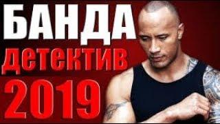 БАНДА Русские детективы Новинки Фильмы 2019 HD
