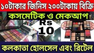 ১০টাকার জিনিস ২০০টাকায় বিক্রি | ২০০০টাকায় ব্যবসা করুণ | Kolkata Cosmetics Makeup Wholesale & Retail