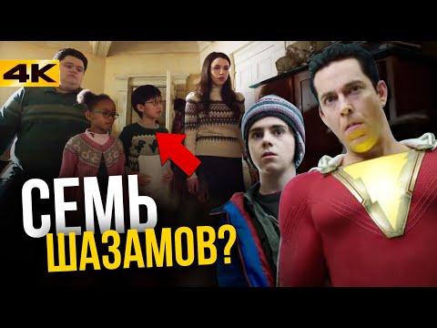 Шазам - разбор трейлера. Тайные злодеи и Супермен!
