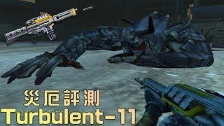 【 CSO 】全新武器:Turbulent - 11 ‧ 災厄牆體傷害、巨獸傷害實測。 thumbnail