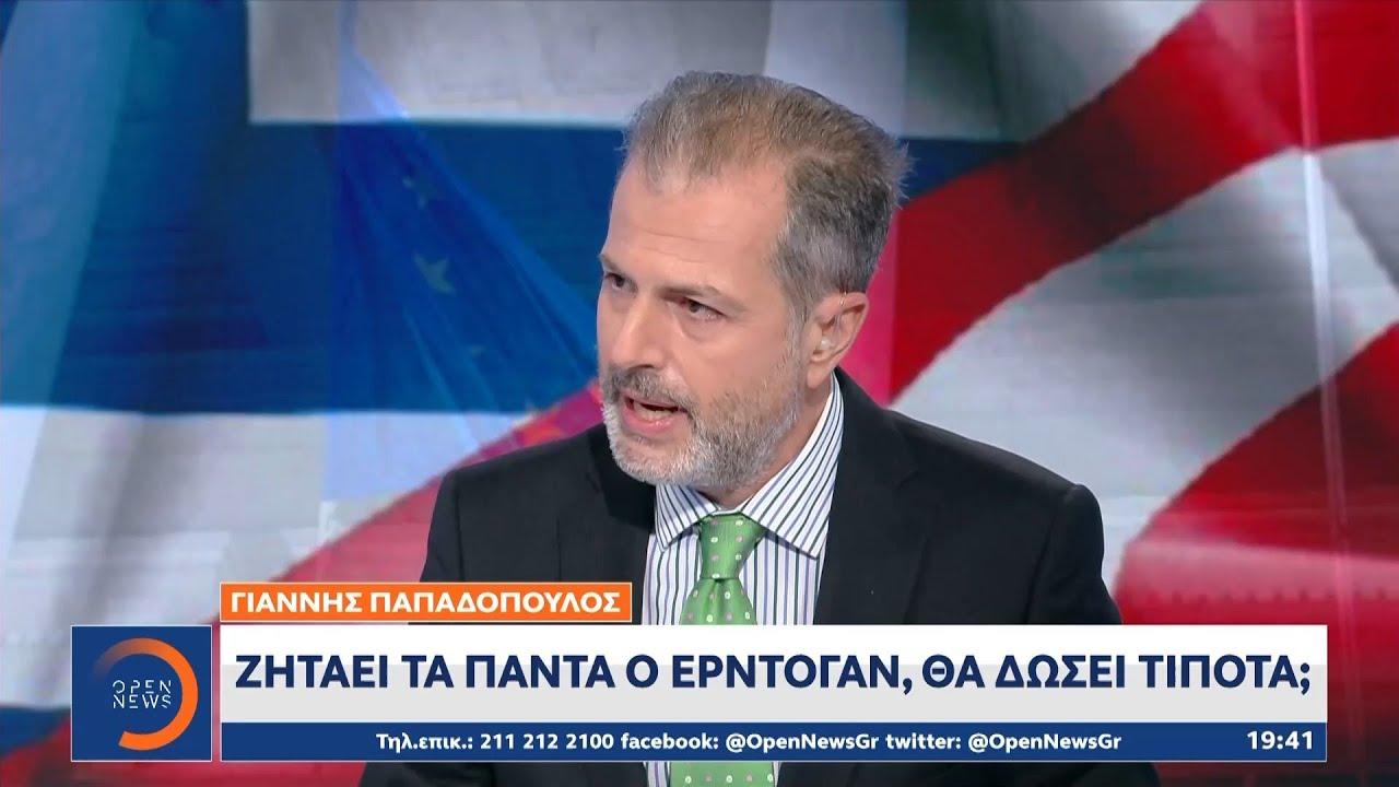 Παπαδόπουλος: Ζητάει τα πάντα ο Ερντογάν, θα δώσει τίποτα; |Κεντρικό δελτίο ειδήσεων 22/9/20|OPEN TV