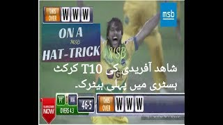 Shahid Afridi first hattrick in T10 cricket history