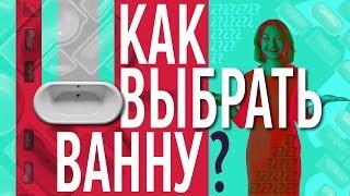 видео Какую ванну выбрать: чугунную, стальную или акриловую
