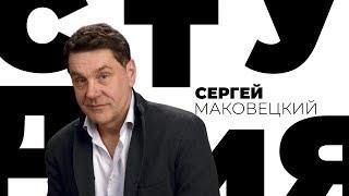 Сергей Маковецкий / Белая студия / Телеканал Культура