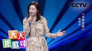 《天天把歌唱》 20190829| CCTV综艺