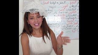 The Arabic Elative - Lesson 82