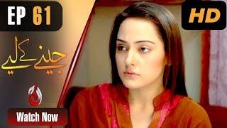 Pakistani Drama | Jeenay ke Liye - Episode 61 | Aaj Entertainment Dramas