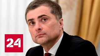 Путин подписал указ об увольнении Суркова - Россия 24