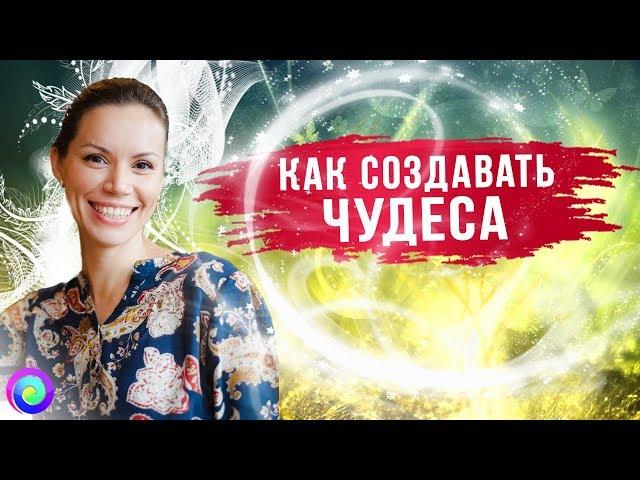 КАК СОЗДАВАТЬ ЧУДЕСА СВОИМ СОЗНАНИЕМ – Екатерина Самойлова
