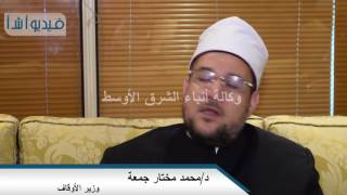 بالفيديو: وزير الاوقاف