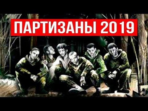 НОВЫЕ РУССКИЕ ПАРТИЗАНЫ действуют по всей России!