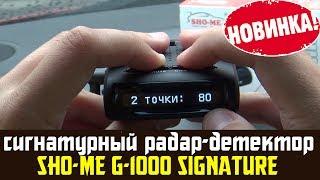 Видеообзор сигнатурного радар детектора SHO ME G 1000 SIGNATURE