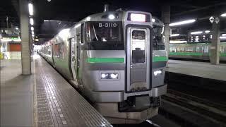 【エアポート発車!】千歳線 快速エアポート166号新千歳空港行き 札幌駅