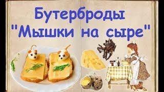 "Бутерброды ""Мышки на сыре"" / Книга Рецептов / Bon Appetit"