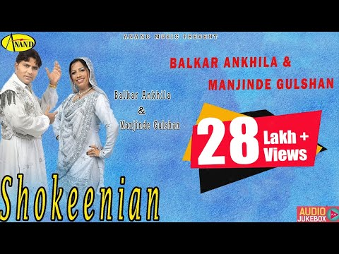 Best Of Balkar Ankhila l Manjinde Gulshan l Shokeenian l Audio Jukebox Full Album l ANAND MUSIC
