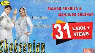 Best Of Balkar Ankhila l Manjinde Gulshan l Shokeenian l Audio Jukebox Full Album l ANAND MUSIC