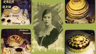 """Встречаем гостей.Подготовка ч.2-я. Закуски,салаты и торт """"Наполеон"""" Байки на кухне"""