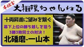 【すもちゃんセレクト3】北磻磨-一山本/2018.5.27/Kitaharima-Ichiyamamoto/day15 #sumo