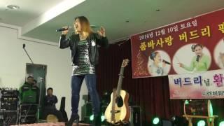 미기 20161210 품바퀸 버드리카페송년회 공연 MIGI 행사