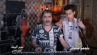 اغلى ناسي : نمير البيك ، صبحي محمد 🔥