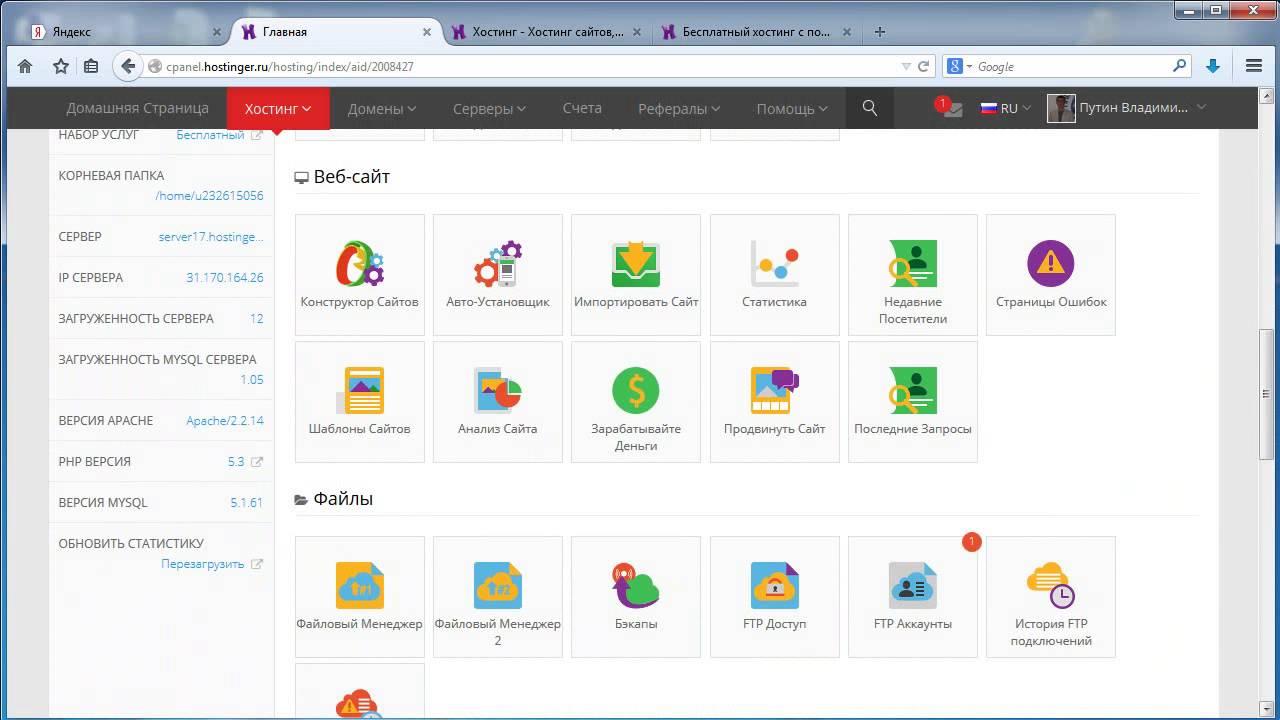 Бесплатный fpt хостинг программа для виртуального хостинга на компьютере