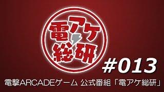 【第13回】 電アケ総研 【2016/03/23】 ディシディアFF(ゲスト:しんでれら)