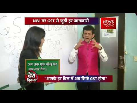Watch Video Of GST Classes Going In Classroom -News World India