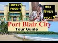 Andaman Tour Guide | Port Blair City Tour Guide  1| Cellular Jail | Ross Island |Corbyn Cove Beach