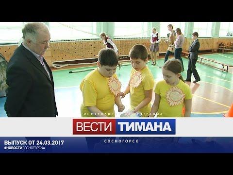 Вести Тимана. Сосногорск | 24.03.2017