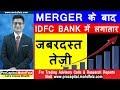 MERGER के बाद IDFC BANK में लगातार जबरदस्त तेज़ी | Multibagger stocks 2019 india latest
