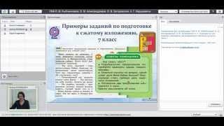 УМК Л. М. Рыбченковой, О. М. Александровой, О. В. Загоровской, А. Г. Нарушевича