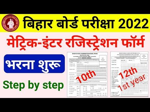 Bihar Board 10th,12th Exam 2021-22 Registration Form Kaise Bhare