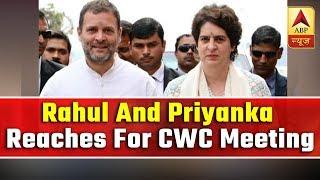 Rahul Gandhi, Priyanka Gandhi reach Cong office for CWC meet | ABP News