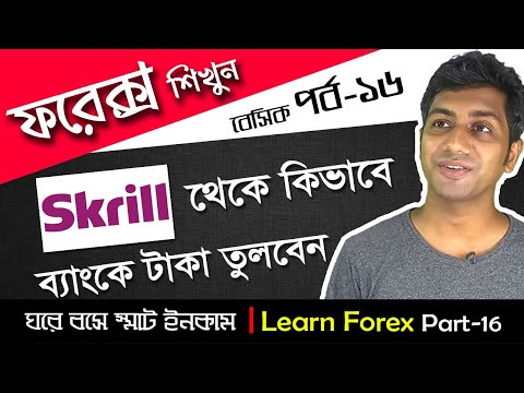 How to Withdraw Dollar From Skrill To Bank | Basic Part- 16 | Forex Trad...