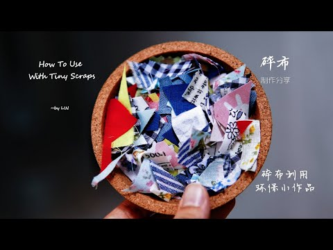how-to-use-with-tiny-scraps-/-小小碎布如何使用~环保小品-小さなスクラップの使い方