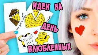 ПРОСТЫЕ ИДЕИ НА ДЕНЬ Святого Валентина/ Открытки/ Оформление ЛИЧНОГО ДНЕВНИКА ♥