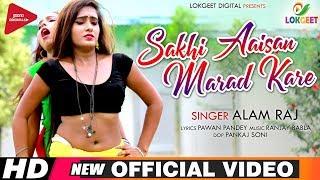 Download lagu Sakhi Aaisan Marad Kre (Bhojpuri Video) - Aishwariya Jha, Alam Raj & Naina - New #LokgeetBhojpuri
