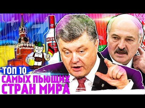 🥂ТОП 10 САМЫХ ПЬЮЩИХ СТРАН МИРА ➤ ГДЕ ПЬЮТ БОЛЬШЕ, ЧЕМ В РОССИИ?