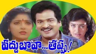 Vaddu Bava Tappu Full Length Movie || Rajendra Prasad Movies - DVD Rip..