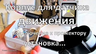 Корпус для датчика движения, подключение к прожектору, установка...(, 2016-06-15T16:03:46.000Z)