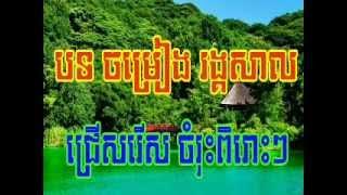 Khmer Rangkasal song,Romvong collection2 .mp4