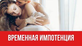 Временная импотенция || Юрий Прокопенко 18+