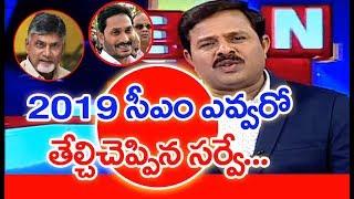 ముఖ్యమంత్రి కొడుకు ముఖ్యమంత్రి అవుతాడా..? | YS Jagan Will Win Or Lose In 2019 AP Elections | #SPT