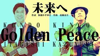 近藤金吾×板橋かずゆきの新ユニット「Golden Peace(ゴールデンピース)」 名前の由来は金吾の「金」と和幸の「和」を英語にしたもの。 昨年から...