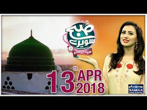 Subah Saverey Samaa Kay Saath | SAMAA TV | Madiha Naqvi | 13 April 2018