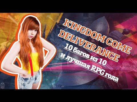 Обзор Kingdom Come Deliverance - 10 багов из 10 или лучшая RPG года