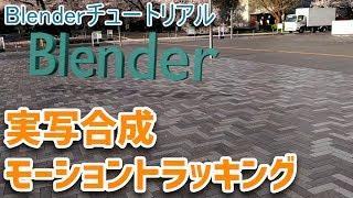 BlenderのMotionTracking機能を使った実写合成のチュートリアルです。 ...