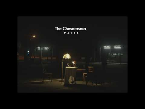 The Cheserasera「ひとりごと」Music Video